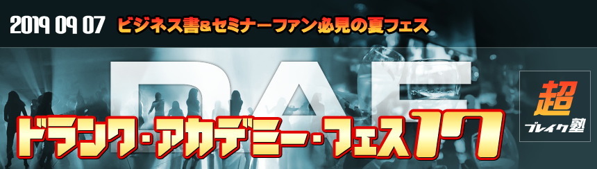 DAF17(ドランクアカデミーフェス17)ビジネス書ファン&セミナーファン必見の夏フェス