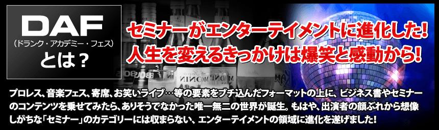 DAF ジャパンツアー2019夏 ドランクアカデミーフェス函館公演