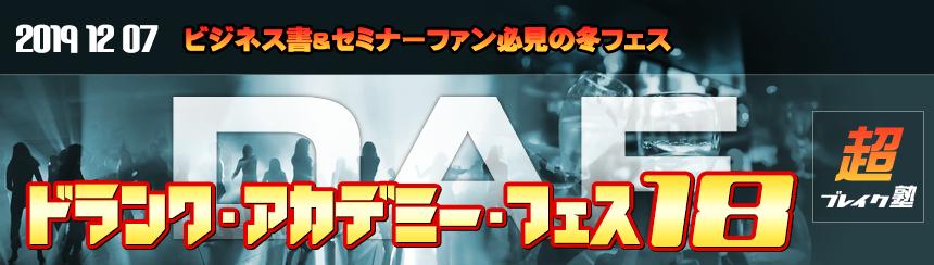 DAF18(ドランクアカデミーフェス18)ビジネス書ファン&セミナーファン必見の冬フェス