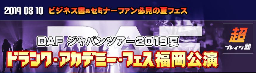 DAF ジャパンツアー2019夏 ドランクアカデミーフェス福岡公演