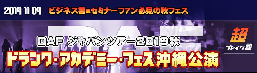 DAF ジャパンツアー2019秋 ドランクアカデミーフェス沖縄公演
