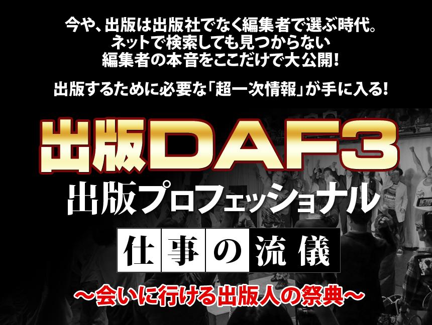 出版DAF3