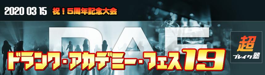 DAF19(ドランクアカデミーフェス19)ビジネス書ファン&セミナーファン必見の冬フェス