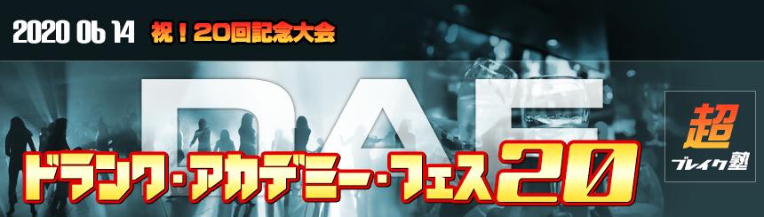 DAF20(ドランクアカデミーフェス20)祝!20回記念大会