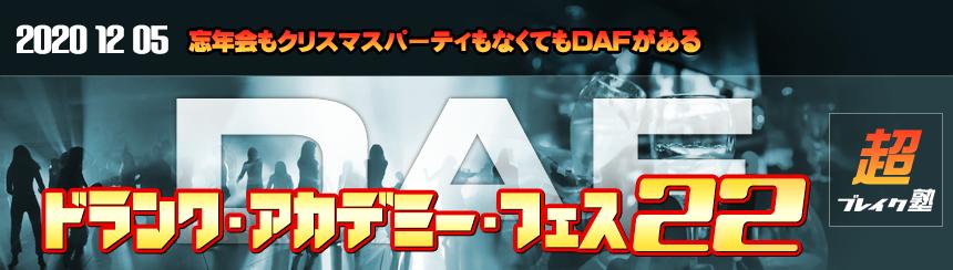 DAF22(ドランクアカデミーフェス22)激動の年末にオンラインで乾杯